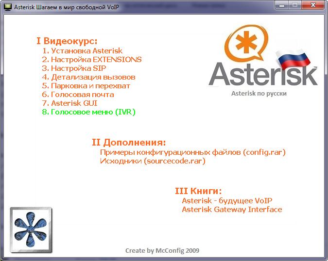 Установка АТС Asterisk